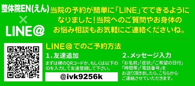lineの登録方法
